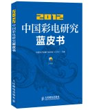 Read Online 2013 Blue Book of China's color TV research(Chinese Edition) pdf