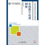 Digital Cable TV Networks (industry and information technology higher education Twelfth Five-Year Plan textbook project items)(Chinese Edition) pdf