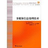 Multimedia information processing technology colleges computer technology second five planning materials(Chinese Edition)