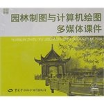 landscape mapping and computer graphics. multimedia courseware (CD-ROM disc 1) [paperback](Chinese Edition)