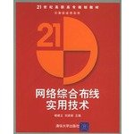 Network Cabling practical technology - Vocational planning materials twenty-first century computer application series(Chinese Edition)