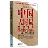 Read Online China large current situation 2014: Issues. difficulties and inevitable choice(Chinese Edition) pdf epub
