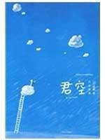 Tankobon Softcover Jun empty(Chinese Edition) [Chinese] Book
