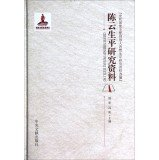 Chen Yun Biography research data - the main leaders of the party-state ideology National Life Research Data Selected(Chinese Edition) pdf