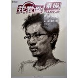 I love sketching Sketch Picture (1): Starting from a Buju Figure(Chinese Edition) ebook