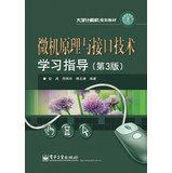 Read Online Computer planning materials : Microcomputer Principle and Interface Technology Study Guide ( 3rd Edition )(Chinese Edition) ebook