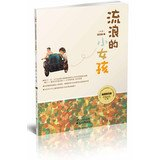 Taiwan youth inspirational reading pavilion: homeless girl(Chinese Edition)