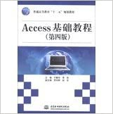 Book Access based tutorial ( 4th edition ) higher education second five planning materials(Chinese Edition)