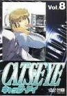 CAT'S EYE Vol.8 [DVD]
