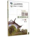 Garden seedling breeding technology (2nd Edition) five national planning materials vocational education vocational education five USDA planning materials(Chinese Edition) PDF