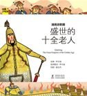 (The Content Old Man during The Prosperity Period of Qing Dynasty (Emperor Gaozong of Qing, Qianlong) (Chinese Edition))