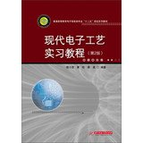 img - for College Electronic Information Specialty Twelve Five Year Plan textbook series : modern electronic technology internship tutorial ( 2nd Edition )(Chinese Edition) book / textbook / text book