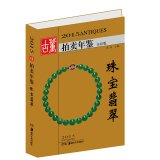 2015ANTIQUES jade jewelry auction Yearbook (full color version)(Chinese Edition)