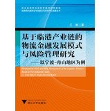 Development Mode and Risk Management of the Logistics Finance Based on Port Industrial Chain: Case Study of Ningbo-Zhoushan Region(Chinese Edition) PDF