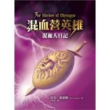 Download The Heroes of Olympus: The Demigod Diaries (Chinese Edition) in PDF ePUB Free Online