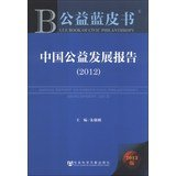 Download Annual Report on Chinas Civic Philanthropy Development (2012)(Chinese Edition) pdf