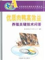 quality cost-effective breeding duck key technical Q(Chinese Edition) (Ping Duck Book)
