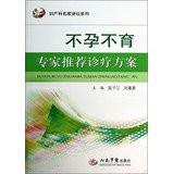 Obstetrics famous lecture series : infertility specialists recommend treatment program(Chinese Edition)
