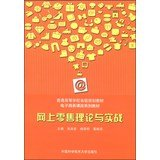 Theoretical and practical online retail colleges and universities provincial planning materials e-commerce curriculum textbook series(Chinese Edition) PDF