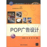 National College of Art and Design planning materials : POP advertising design(Chinese Edition) pdf