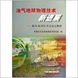Book Oil and Gas Geophysical Technology Progress : 81st Annual Conference summary SEG(Chinese Edition)