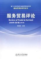 Read Online Services Trade Review: 2009 Series 1 (total 1 series)(Chinese Edition) pdf