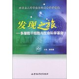 Discovery - pluripotent stem cells and life sciences revolution(Chinese Edition)