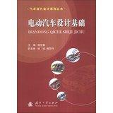 Download Books 9787118088151 Genuine Automotive modern design series : electric car design basis PDF