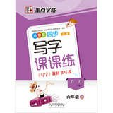 Download Dots copybook pupils Division Synchronous writing practice : Grade 6 (Vol.1) (SJ Edition ) ( 2013 New )(Chinese Edition) ebook