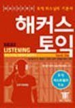 Hackers TOEIC Listening_for Korean Speakers (with CD)
