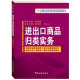 Chinese customs statistics compiled Higher Vocational Education Association textbook series: import and export of goods classified Practice(Chinese Edition)