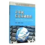 Computer Information Infrastructure Tutorial(Chinese Edition) ebook