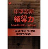 infosys-leadership-a-leading-indian-software-giants-practicechinese-edition