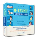 Read Online (Graphic fine solution) children 0-12 years old interpretation and control of the development process(Chinese Edition) ebook