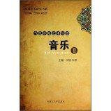 Download Contemporary Art Prairie Chronicle (Music volume) Prairie Art Research Book Series(Chinese Edition) pdf