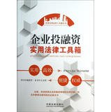 Read Online Corporate investment and financing Practical Law Toolbox: Practical Law Business Toolbox(Chinese Edition) ebook
