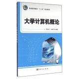 Read Online Introduction to Computer University (general higher education textbook Five-Year Plan)(Chinese Edition) ebook