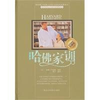 Download Harvard Family Education (classic best-selling Special Edition)(Chinese Edition) ebook