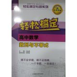 Download Wang War series of books: easy to get high school math sequence and inequality(Chinese Edition) PDF
