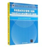 img - for System Integration Project Management Engineer 2009-2013 Analysis and answer questions(Chinese Edition) book / textbook / text book