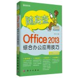 Download Charles -Office 2013 portable integrated office application skills (full color version will be checked)(Chinese Edition) ebook