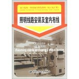 Integration of local features craft institutions teaching ( electrician electronics ) : installation and interior lighting circuit wiring(Chinese Edition)