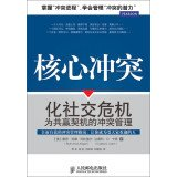 Download Core of the conflict - of a social crisis as an opportunity to win a total of conflict management(Chinese Edition) pdf epub