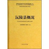 Yuanling County Overview(Chinese Edition)