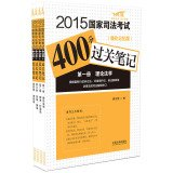 Read Online 2015 National Judicial Examination 400 points pass notes (enhanced memory according to the latest version of the Administrative Procedure Law Amendment)(Chinese Edition) pdf epub