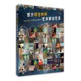 Read Online Western Materials artist Tan Yi Lu(Chinese Edition) ebook
