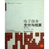 (2nd edition) universities in the 21st century education textbook series of e-commerce e-commerce payment and settlement(Chinese Edition) pdf epub