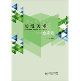 Download Anime Art : Color papers nationwide in vocational education alliance recommended textbooks animation game(Chinese Edition) pdf epub