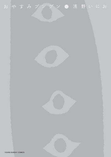 おやすみプンプン 10―メガネ(レンズなし)つき (小学館プラス・アンコミックスシリーズ)