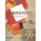 General higher education art and design second five planning materials Environmental Design : Interior decoration materials(Chinese Edition) pdf